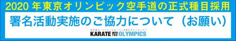 2020年東京オリンピック空手道の正式種目採用署名活動実のご協力について(お願い)