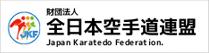 財団法人全日本空手道連盟