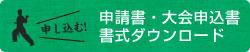 ダウンロード