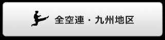 前空連・九州地区